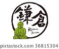 鎌倉Daibutsu水彩筆字符框架 36815304