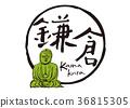 鎌倉Daibutsu水彩筆字符框架 36815305