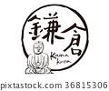 kamakura, daibutsu, great statue of buddh 36815306
