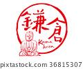 鎌倉Daibutsu水彩筆字符框架 36815307