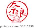 奈良大佛一筆水彩畫框 36815399