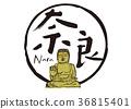 nara, calligraphy writing, daibutsu 36815401