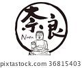 奈良 书法作品 大佛洋行 36815403