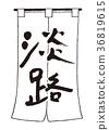 Goodwill Awaji 36819615