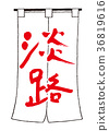 Goodwill Awaji 36819616