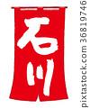 shop curtain, ishikawa, calligraphy writing 36819746