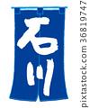shop curtain, ishikawa, calligraphy writing 36819747