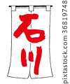 shop curtain, ishikawa, calligraphy writing 36819748
