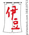 izu, calligraphy writing, shop curtain 36819753