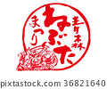 Nebuta brush character watercolor 36821640
