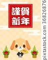 賀年卡 毛孩 狗 36826876