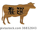 calligraphy, writing, cow 36832643