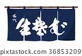 국수 가게의 전통적인 친선 이미지 일러스트 36853209