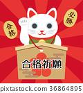 招財貓 祈禱能通過入學考試 匾額 36864895