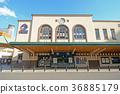 兩個國家 駅 站 36885179