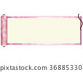 捲軸 畫卷 框架 36885330