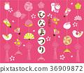 女孩的節日 吊飾 女兒節 36909872
