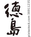 tokushima, calligraphy writing, character 36911235