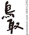 鳥取毛筆字 36911295