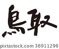 鳥取毛筆字 36911296