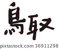 鳥取毛筆字 36911298