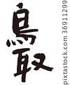 鳥取毛筆字 36911299