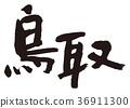 鳥取毛筆字 36911300
