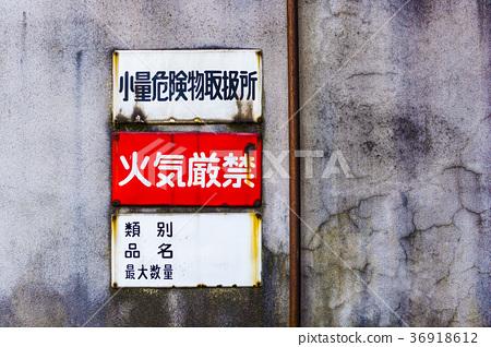 Sign for small volume dangerous goods handling office 36918612