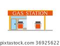 建築 加油站 矢量 36925622