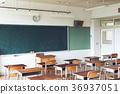 學校教室 36937051