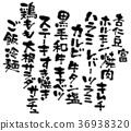불고기 붓글씨 붓 갈매기살 호르몬 갈비탕 36938320