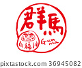 gunma prefecture, calligraphy writing, buddhist doll 36945082
