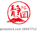 Shizuoka Mt. Fuji brushstrokes watercolor 36947712