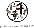 chiba, calligraphy writing, peanut 36947715