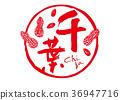 chiba, calligraphy writing, peanut 36947716