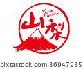 Yamanashi brush character Mt. Fuji watercolor 36947935