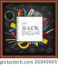 School supplies on blackboard background 36949905