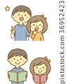 同胞 小朋友 孩子 36952423