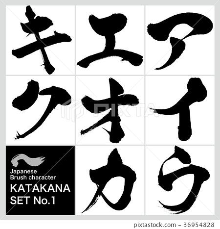 Ak-Katakana(手写,手写) 36954828