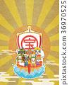 七福神(福) 36970525