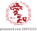 愛知櫻花框架刷刻字 36972223