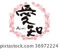 愛知櫻花框架刷刻字 36972224