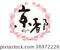 京都书法写作樱桃框架 36972226