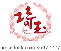 ไซตะมะ,การคัดลายมือ,ดอกซากุระบาน 36972227