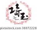 ไซตะมะ,การคัดลายมือ,ดอกซากุระบาน 36972228