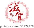 滋贺刷字符樱花框架 36972229