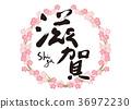 滋贺刷字符樱花框架 36972230