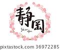 静冈刷字符樱花框架 36972285