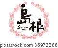 Shimane brush character cherry blossoms frame 36972288
