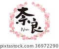奈良刷字符櫻花框架 36972290